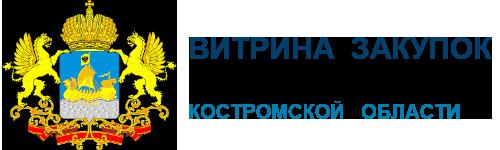 Витрина закупок Костромской области
