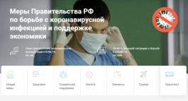 Корновирус