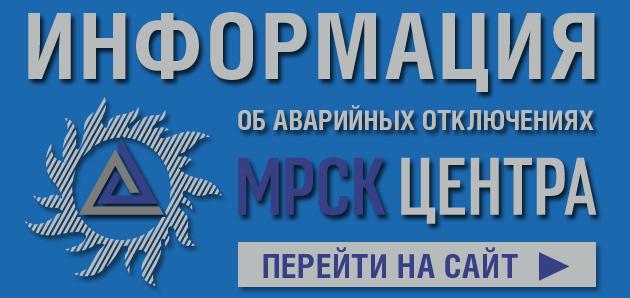 Информация об аварийных отключениях