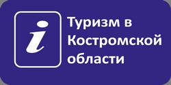 Туристическая Кострома
