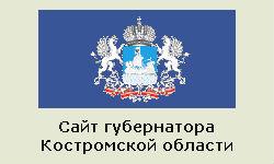 Сайт губернатора Костромской области